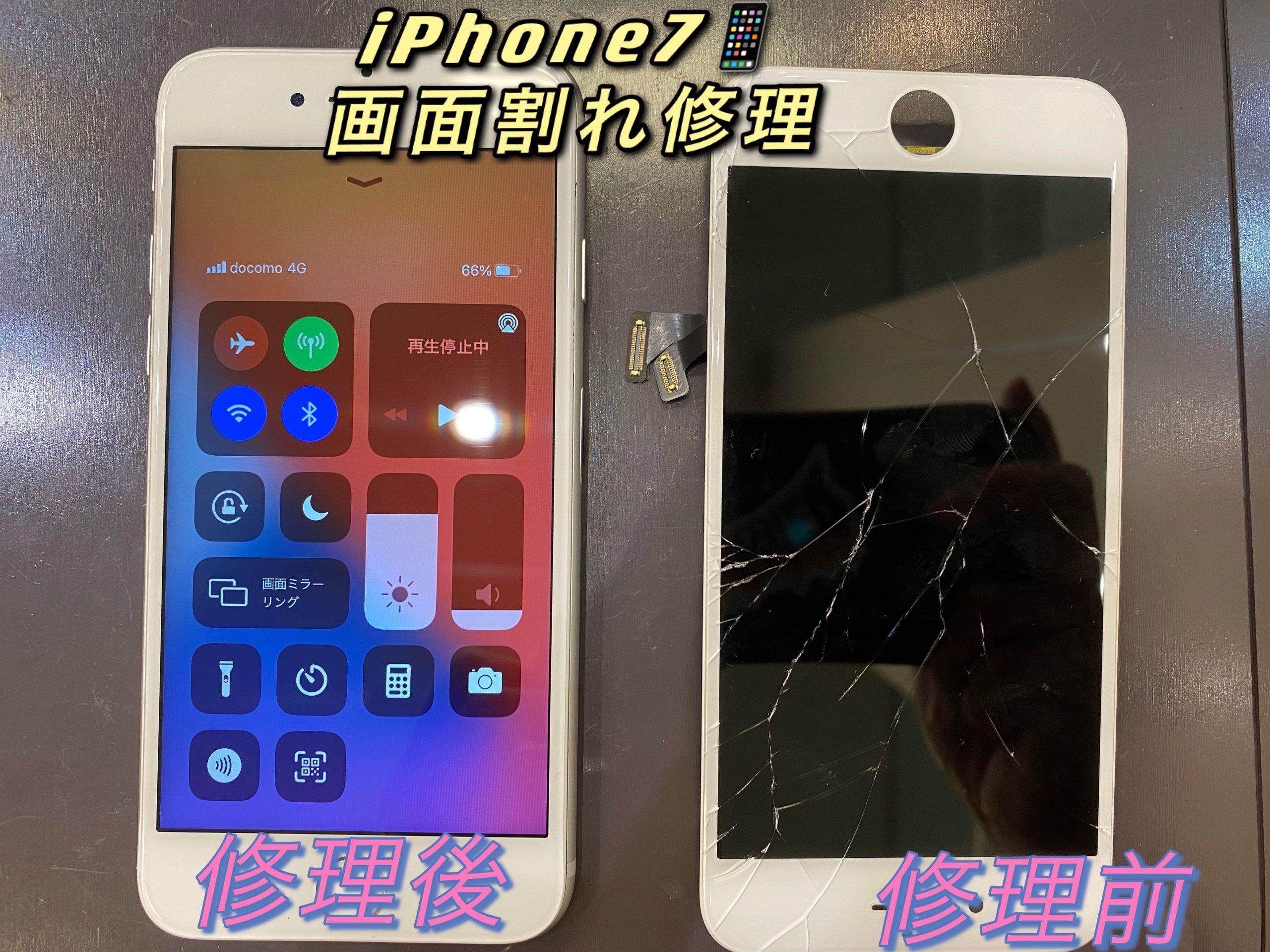 ★iPhone7・画面割れ修理・糟屋郡よりお越しのお客様
