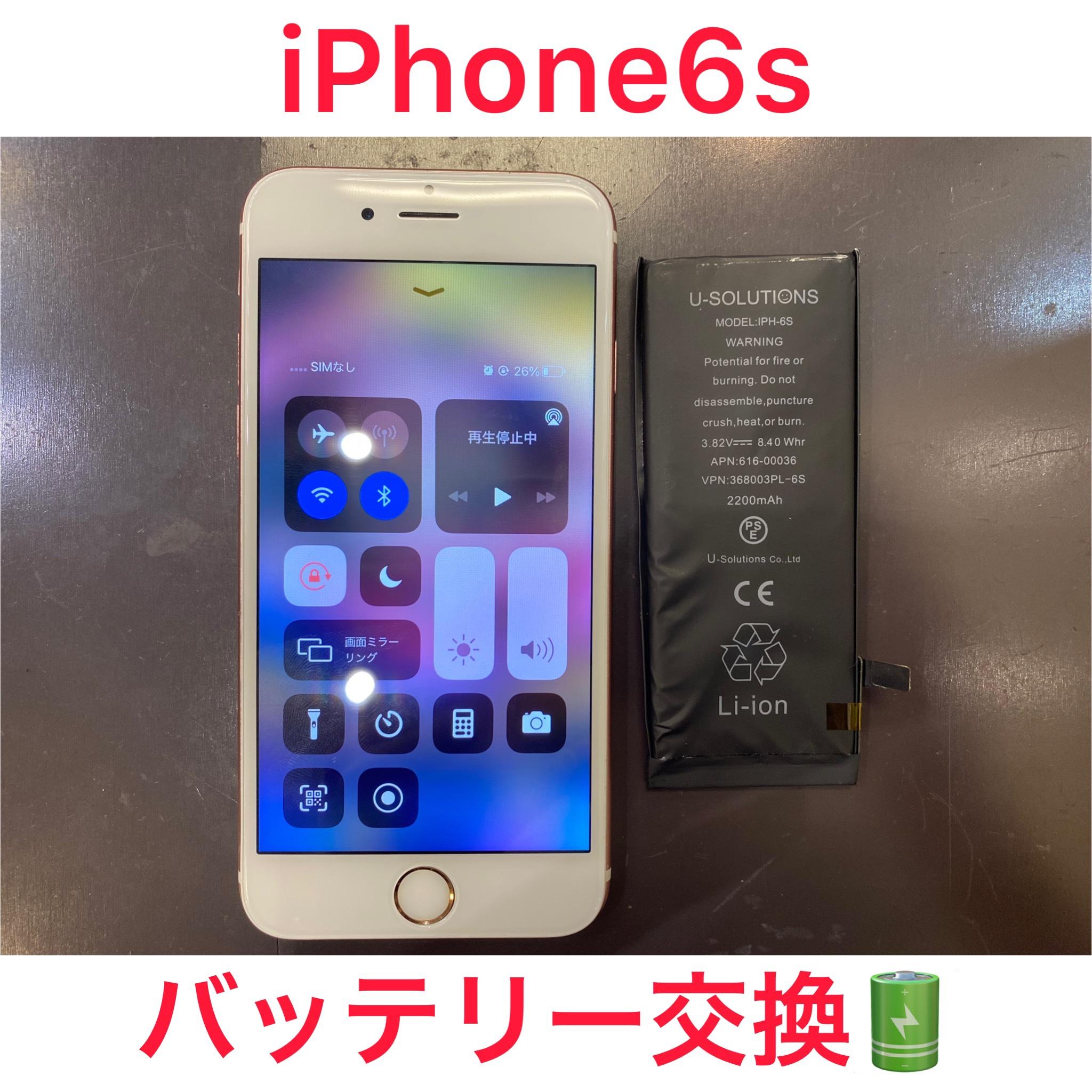★iPhone6s・バッテリー交換・東区よりお越しのお客様