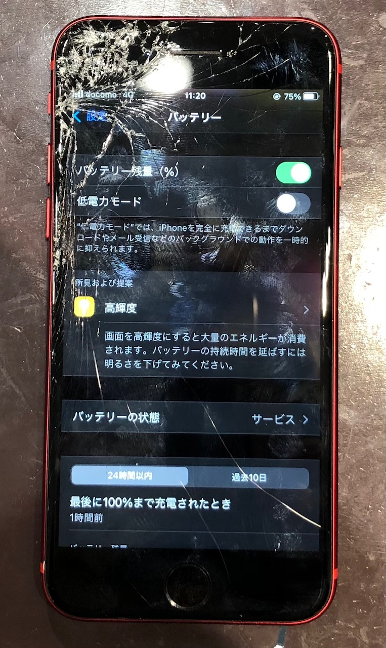 iPhone8 画面交換 神戸市西区
