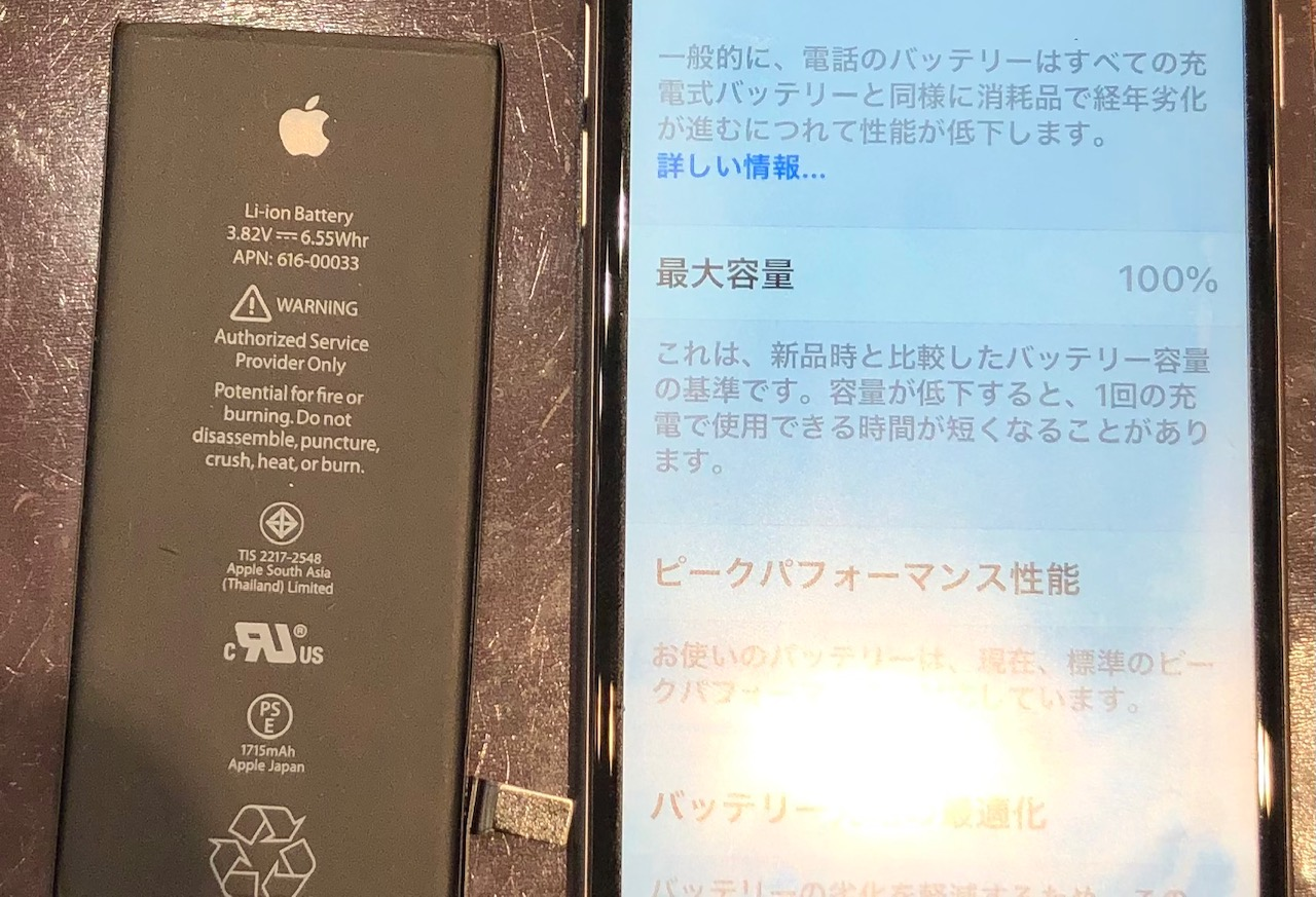 iPhone6S バッテリー交換 神戸市北区