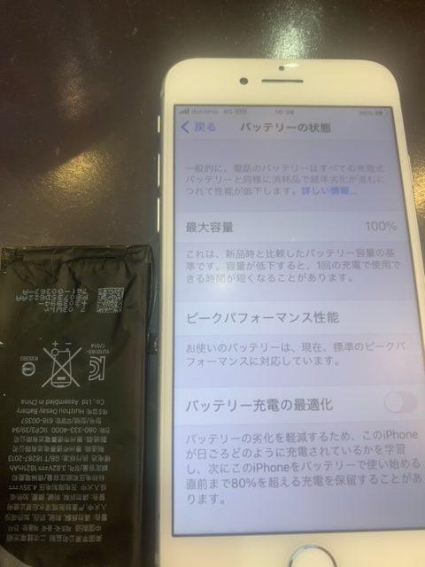 iphone8のバッテリー交換【三田市よりお越しのお客様】