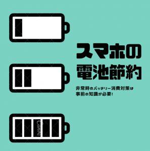 スマホの電池節約術