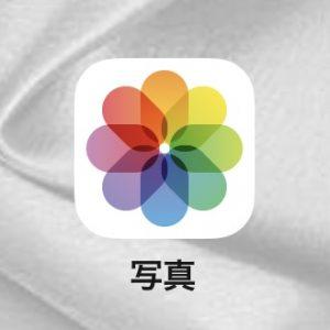 iPhoneのアプリ無し、簡単写真加工方法【豆知識】