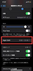 nightShiftの写真