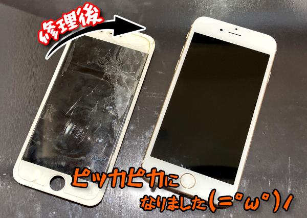 施工後のiPhone