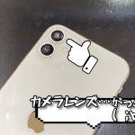 レンズの割れたiPhone11
