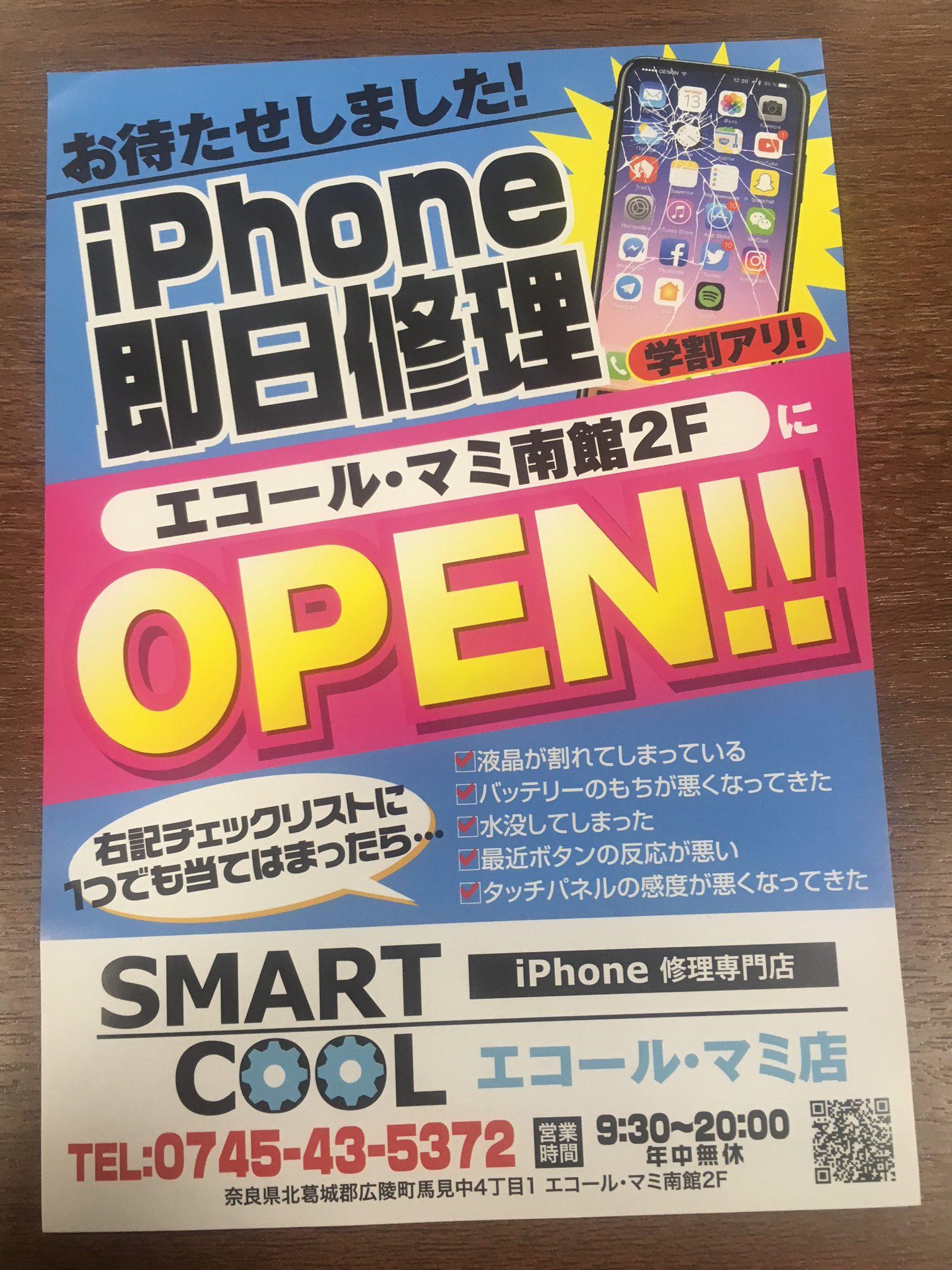 iphoneのトラブルならスマートクール エコール・マミ店におまかせ(香芝市、橿原市、広陵町)<画面の割れ・バッテリーの持ち>