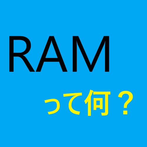 【豆知識】携帯選びに役立つ RAMって何?