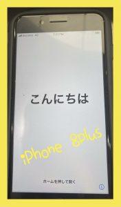 アイフォーン8プラス OS復元 直方市