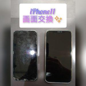 アイフォン11画面交換