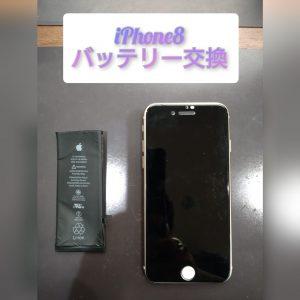 アイフォン8バッテリー交換 を行いました♪