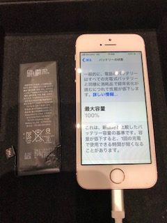 iPhoneSEバッテリー交換<東海市よりお越しのお客様>