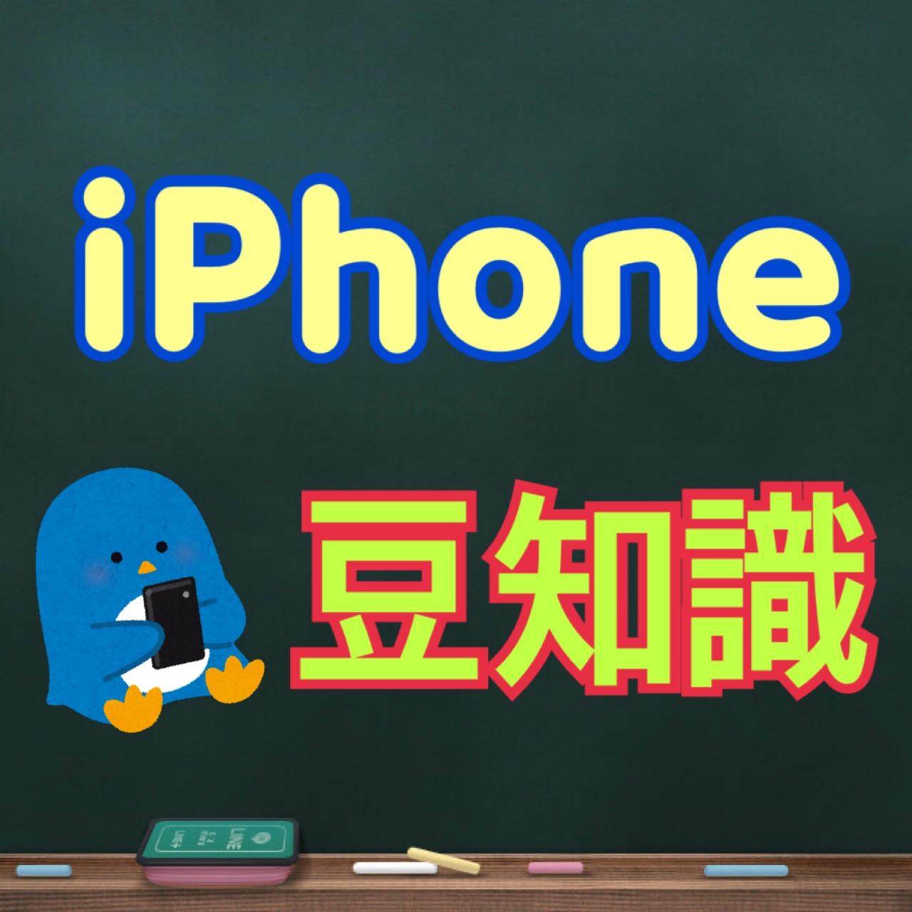 iPhoneやiPadの「探す」アプリを有効化する方法!
