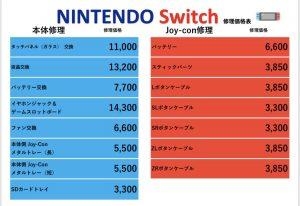 switch修理料金