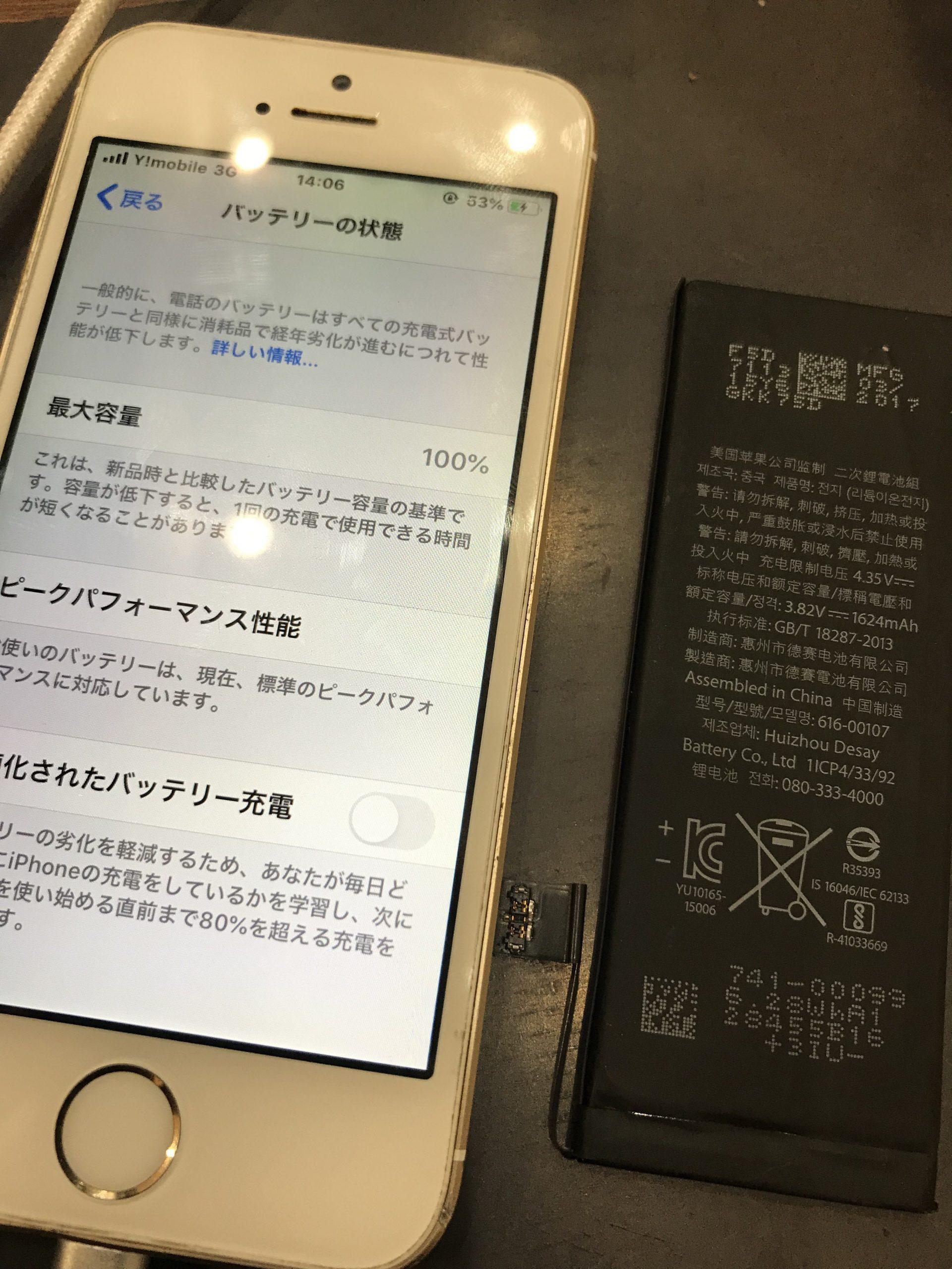 バッテリー交換・iPhone5s・東かがわ市のお客様