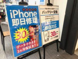 iPhone修理POP