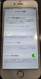 アイフォーン6s バッテリー劣化