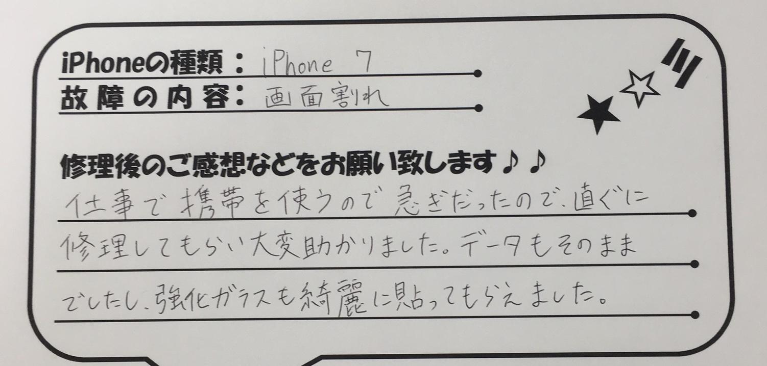 【iPhone 7の画面交換】お客様の声をご紹介 《川西市からのご来店》