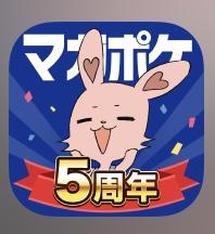 iPhoneアプリ マガポケ