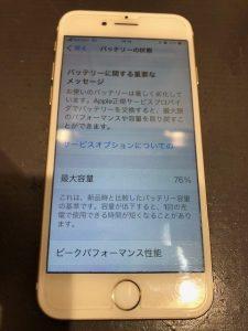 【iPhone7 バッテリー交換修理】生野区新今里よりご来店♪