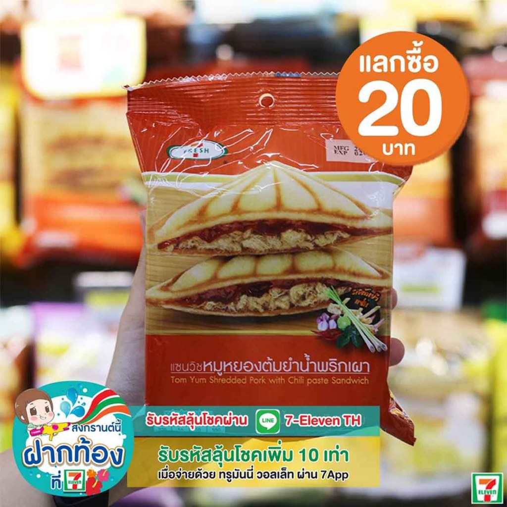 Love Eating Tasty 7-Eleven Breakfast Toasties in Thailand