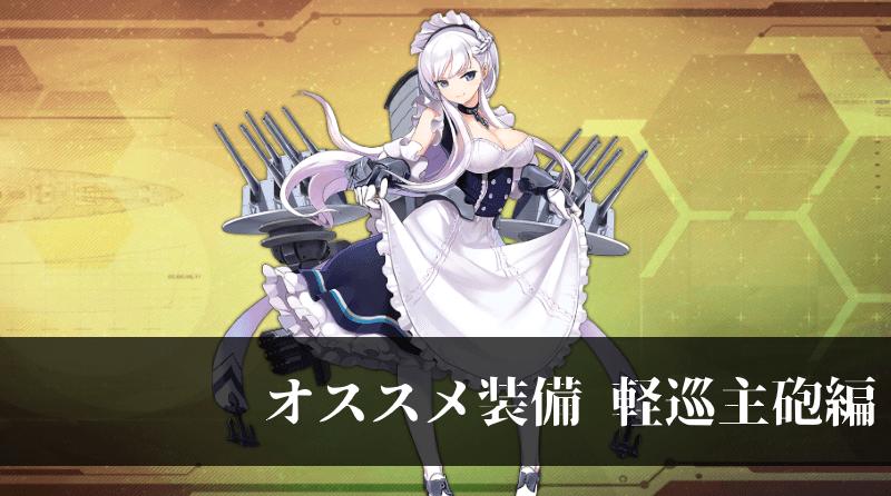 アズールレーン 徹甲弾