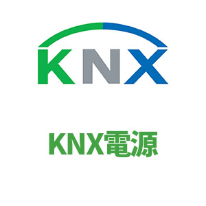 KNX電源