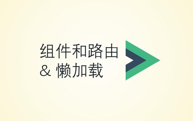 Vue单页面项目中的组件和路由懒加载