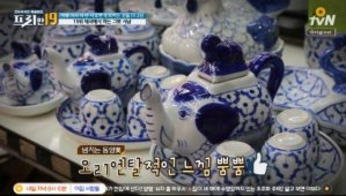 태국파란그릇