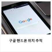구글 핸드폰 위치 추적