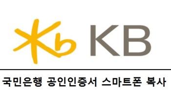 국민은행 공인인증서 스마트폰 복사