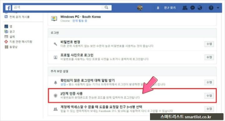페이스북 해킹 보안