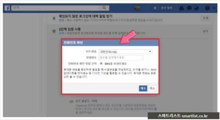 페이스북 해킹당했을때