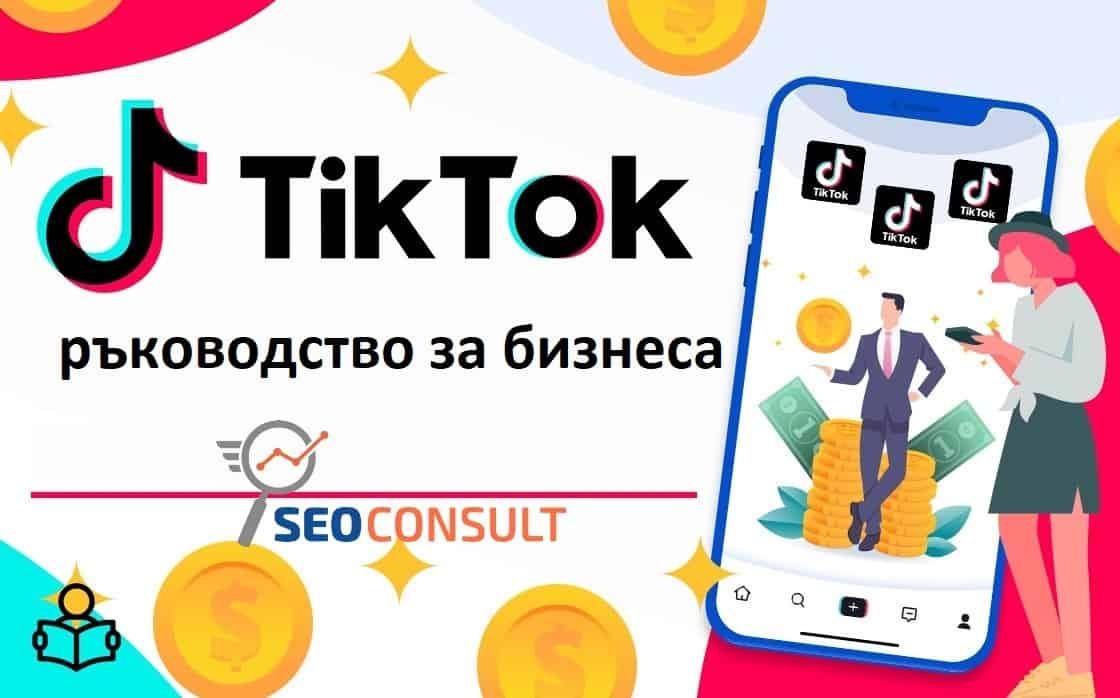 TikTok за бизнеса – как да го използвате?