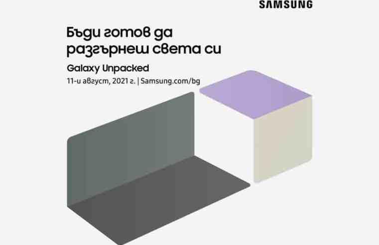 Какво да очакваме от Samsung Unpacked днес