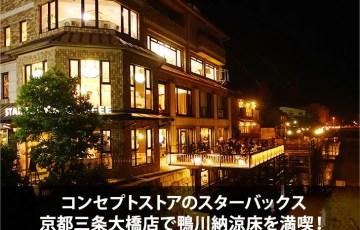 コンセプトストアのスターバックス京都三条大橋店で鴨川納涼床を満喫!