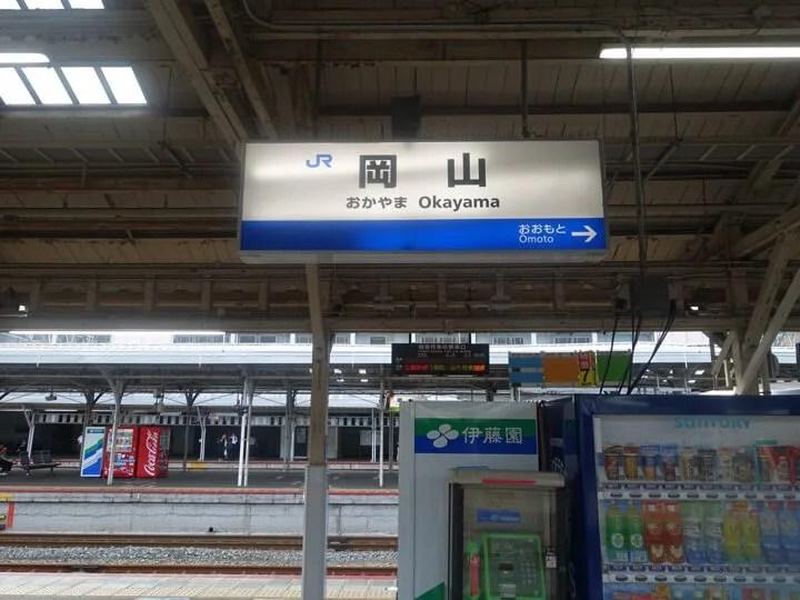 岡山駅の看板の写真