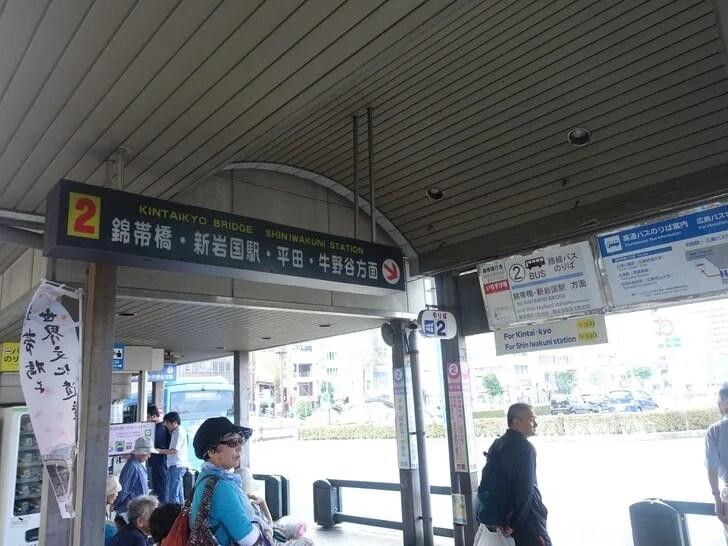 岩国駅にあるバスの停留所の写真