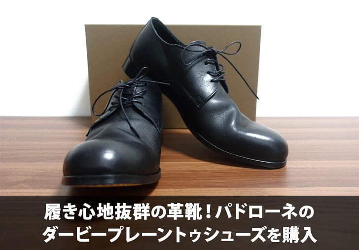 履き心地抜群の革靴!パドローネのダービープレーントゥシューズを購入