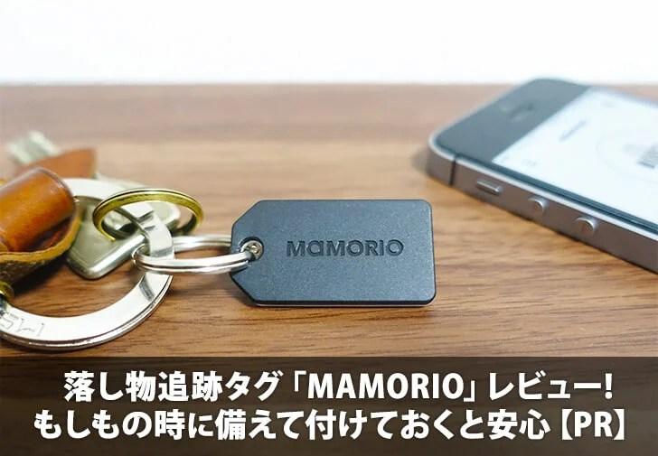 落し物追跡タグ「MAMORIO」レビュー! もしもの時に備えて付けておくと安心【PR】