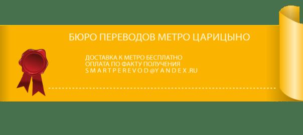 Бюро переводов метро Царицыно