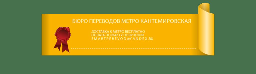 Бюро переводов метро Кантемировская