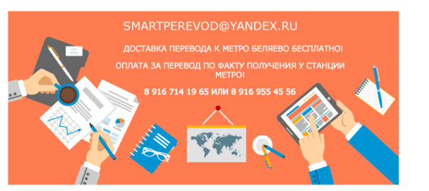 Бюро переводов метро Беляево