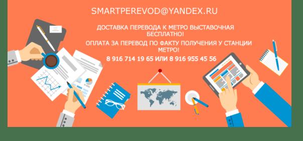 Бюро переводов метро Выставочная