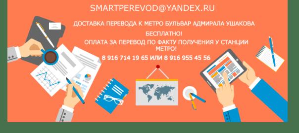 Бюро переводов метро Бульвар адмирала Ушакова