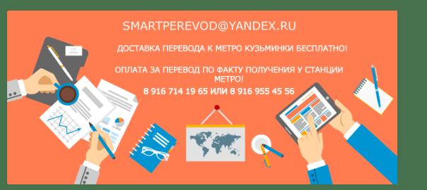 Бюро переводов метро Кузьминки