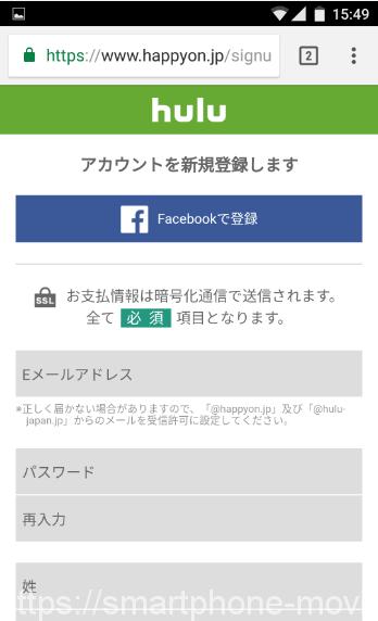 Hulu_アカウント新規登録