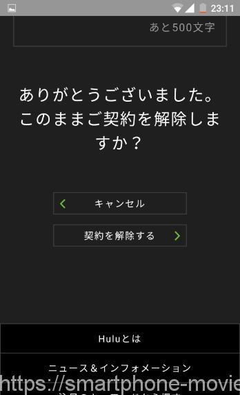 Hulu_契約を解除する