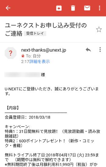 unext_review_registar2