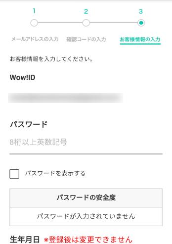 Wow!ID_発行方法3